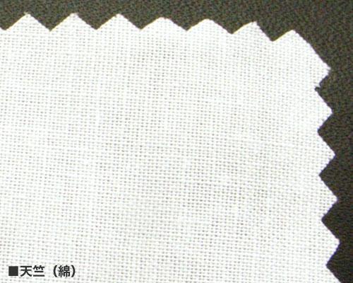 天竺(綿)