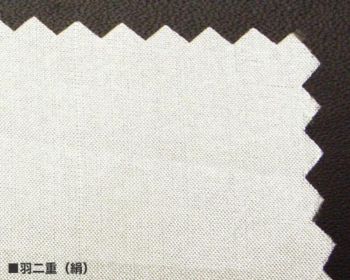 羽二重(絹)