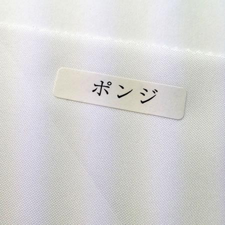 ポンジ(ポリエステル)
