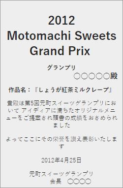 コンテスト表彰:グランプリ
