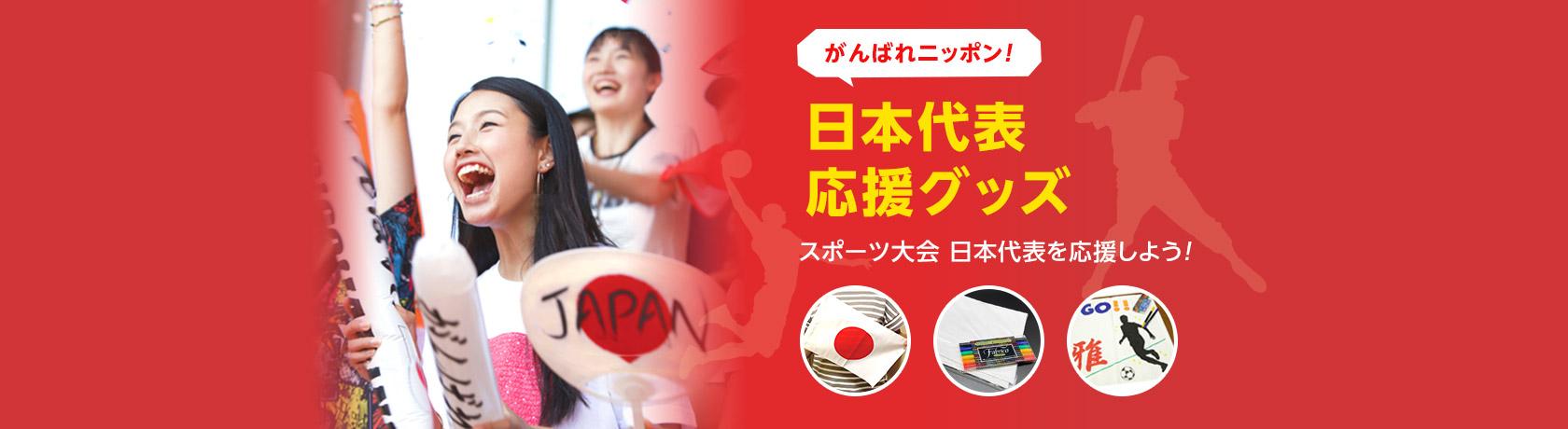 日本代表応援グッズ特集