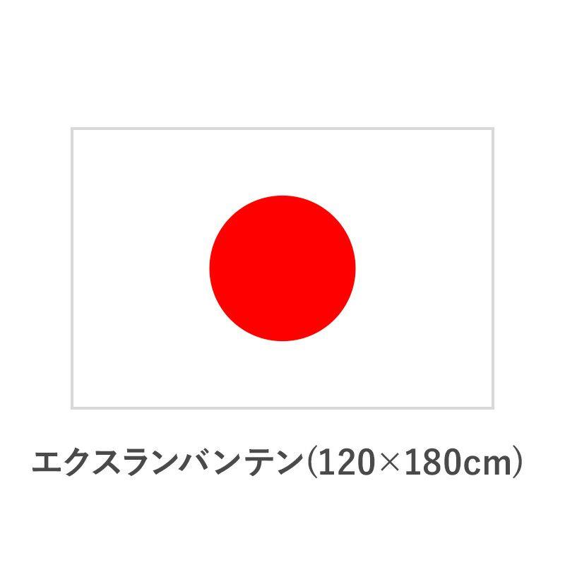 国旗 エクスランバンテン(120×180cm)  TNA-KOKKI-330