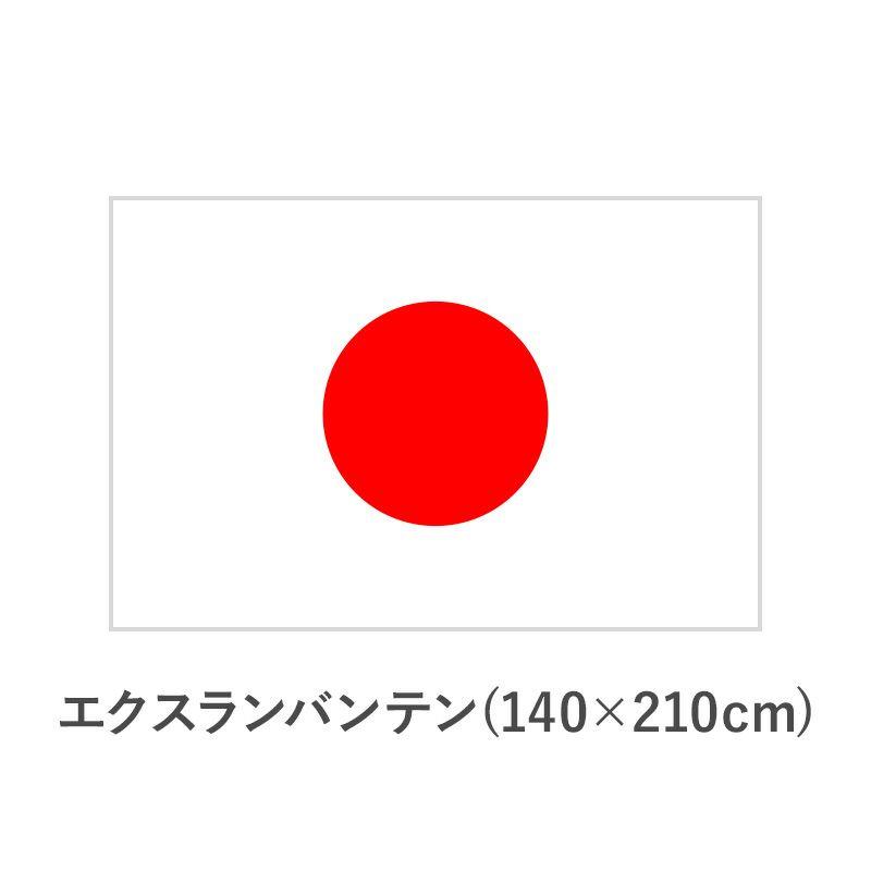 国旗 エクスランバンテン(140×210cm) TNA-KOKKI-335
