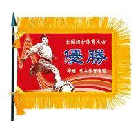 スポーツ優勝旗