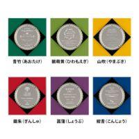 イージーオーダー楯 日本の伝統色 WIN-AK-DENTO-1-A (265×265mm)