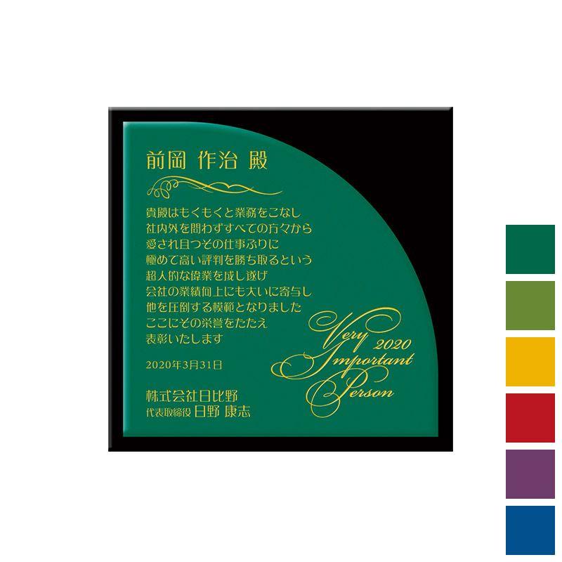 イージーオーダー楯 日本の伝統色  WIN-AK-DENTO-3-D (175×175mm)