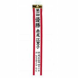 [筆耕付き]トロフィーリボンL(ペナント中)(50×600mm)