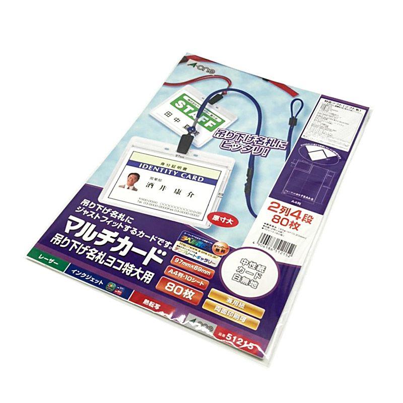 ピタパス差し込み用紙(マルチカード)