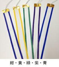 カラートロフィーリボンSS(ペナント特小)(25×250mm)10枚入