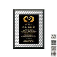 ダイレクトプリント表彰楯 ラティス WIN-AKL-1774-LATTICE-D (210×160mm)