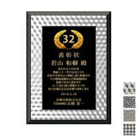 ダイレクトプリント表彰楯 ラティス WIN-AKL-1774-LATTICE-C (240×175mm)