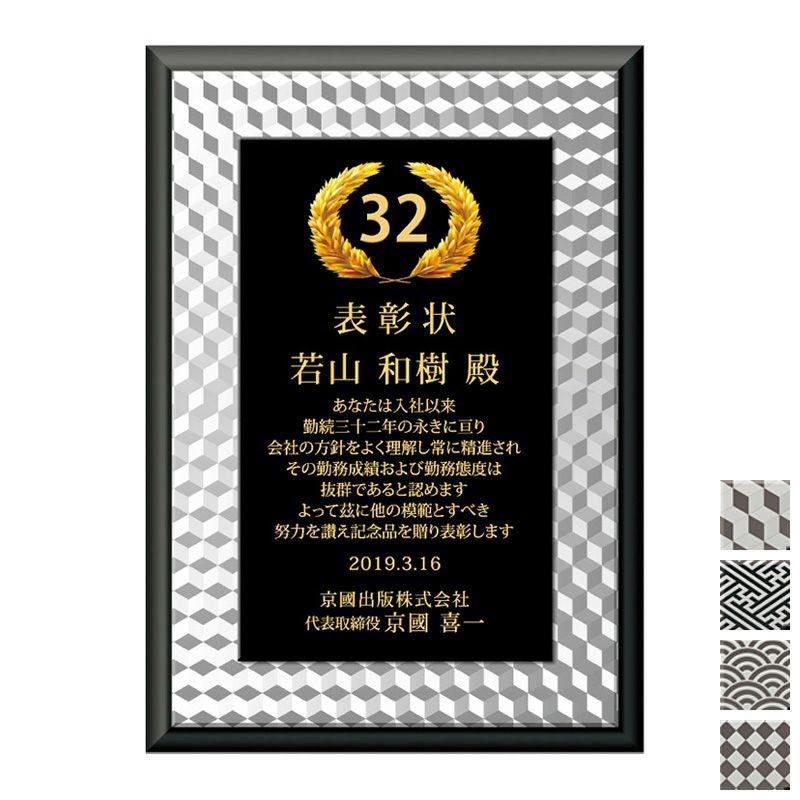 ダイレクトプリント表彰楯 ラティス WIN-AKL-1774-LATTICE-B (270×190mm)