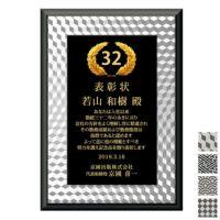 ダイレクトプリント表彰楯 ラティス WIN-AKL-1774-LATTICE-A (300×210mm)