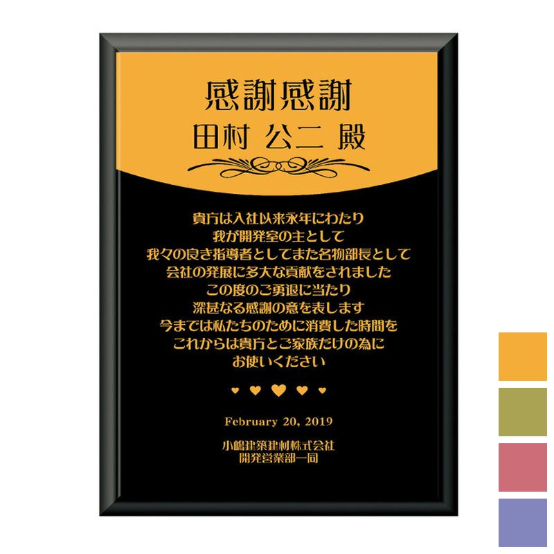 ダイレクトプリント表彰楯 モドー WIN-AKL-1774-MODO-B (270×190mm)