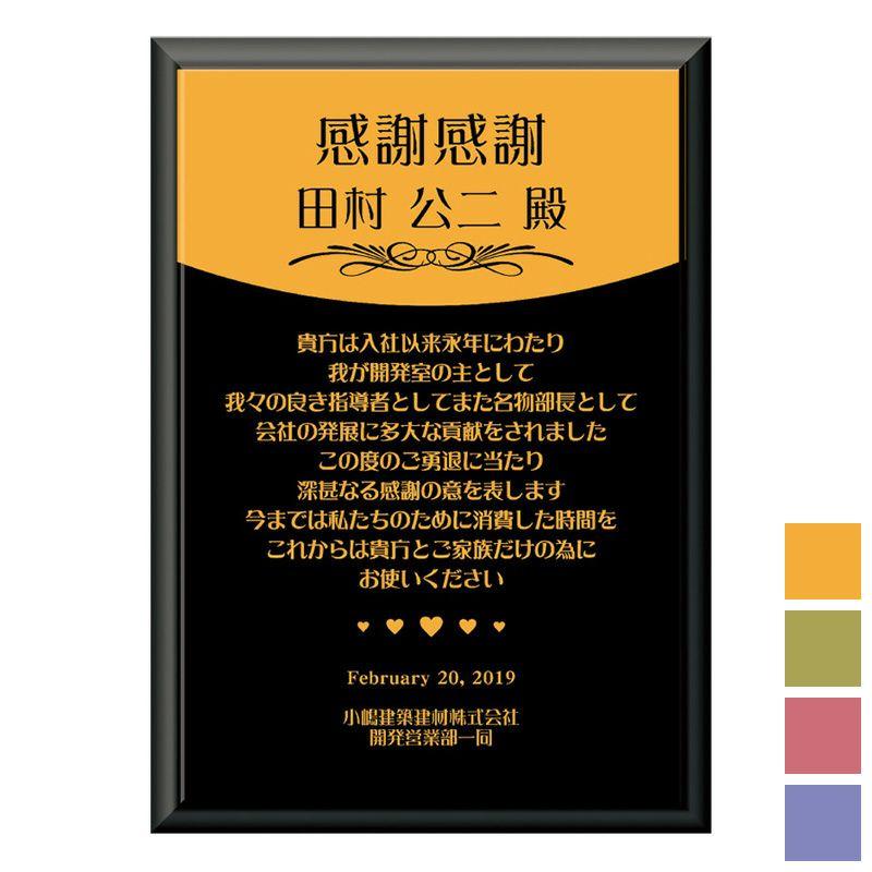 ダイレクトプリント表彰楯 モドー WIN-AKL-1774-MODO-A (300×210mm)