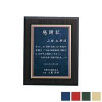 レーザー彫刻木製表彰楯 WEA-SHP-7426-D (200×160mm)