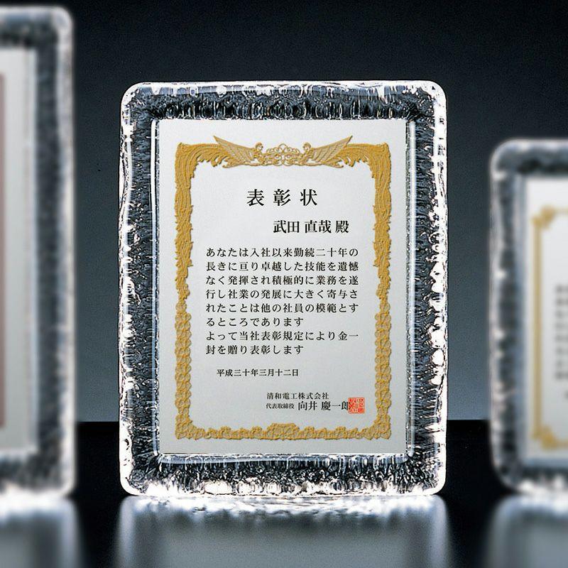 フルカラー転写ガラス表彰楯 WIN-AK-1589-B (190x150mm)