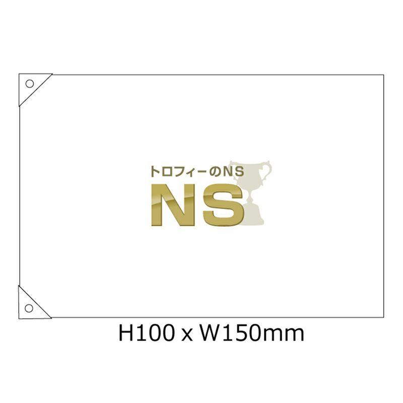 寄せ書き用オリジナル旗(片面転写・大サイズ) H100cm×W150cm