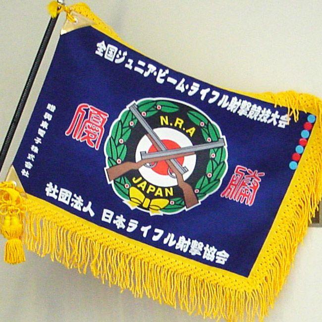 オリジナルフレンジ付高級旗